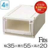 4個セット 衣装ケース Fits フィッツユニットケース3520(収納ケース 収納ボックス 天馬 Fit''s 引き出し プラスチック 丈夫 頑丈 日本製 国産 スリム 浅型 収納box )