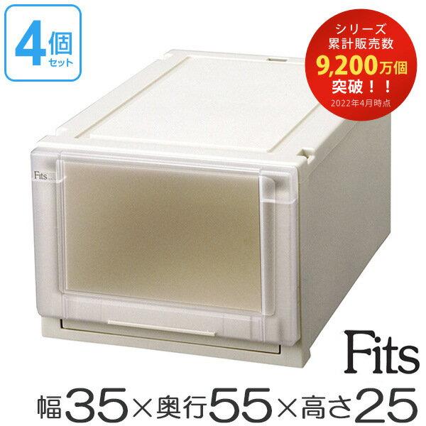 4個セット 衣装ケース Fits フィッツユニットケース3525(収納ケース 収納ボックス ポイント 倍 送料無料 天馬 Fit's 引き出し 丈夫 頑丈 キャスター取付可 日本製 国産 積み重ね 衣類収納 )