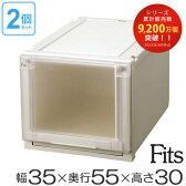 2個セット 衣装ケース Fits フィッツユニットケース3530(収納ケース 収納ボックス ポイント 倍 送料無料 天馬 Fit's 引き出し 丈夫 頑丈 キャスター取付可 日本製 国産 深型 ディープタイプ 押入れ 収納庫 )