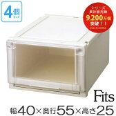 4個セット 収納ボックス Fits フィッツユニットケース4025(収納ケース 衣装ケース ポイント 倍 送料無料 天馬 Fit's 引き出し プラスチック 丈夫 頑丈 日本製 国産 収納box 収納庫 )