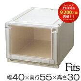 衣装ケース Fits フィッツユニットケース4030(収納ケース 収納ボックス ポイント 倍 天馬 Fit's 引き出し プラスチック 丈夫 頑丈 日本製 国産 積み重ね 高級 深型 ディープタイプ 押入れ 収納庫 )