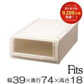 衣装ケース Fits フィッツユニットケース(L)3918(収納ケース 収納ボックス ポイント 倍 天馬 Fit's 引き出し プラスチック 丈夫 頑丈 日本製 国産 積み重ね スリム 浅型 押入れ 収納庫 )