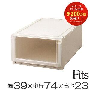 フィッツ フィッツユニット 引き出し プラスチック フィッツケース ボックス