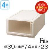 4個セット 衣装ケース Fits フィッツユニットケース(L)3923(収納ケース 収納ボックス ポイント 倍 送料無料 天馬 プラスチック キャスター取付可 引き出し Fit's 丈夫 頑丈 日本製 国産 収納box )