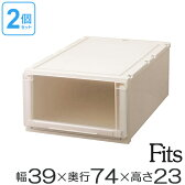 2個セット 収納ボックス Fits フィッツユニットケース(L)3923(収納ケース 衣装ケース ポイント 倍 送料無料 天馬 Fit's 引き出し 丈夫 頑丈 キャスター取付可 日本製 国産 ベッド下 ロングタイプ 収納庫 )