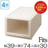 3個セット 衣装ケース Fits フィッツユニットケース(L)3930(収納ケース・衣類収納ボックス・天馬 Fit''s 引き出し 丈夫 頑丈 キャスター取付可 日本製 国産 深型 収納box )