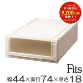 衣装ケース Fits フィッツユニットケース(L)4418(収納ケース 収納ボックス ポイント 倍 天馬 Fit's 引き出し プラスチック 丈夫 頑丈 キャスター取付可 日本製 国産 スリム 浅型 押入れ 収納庫 )