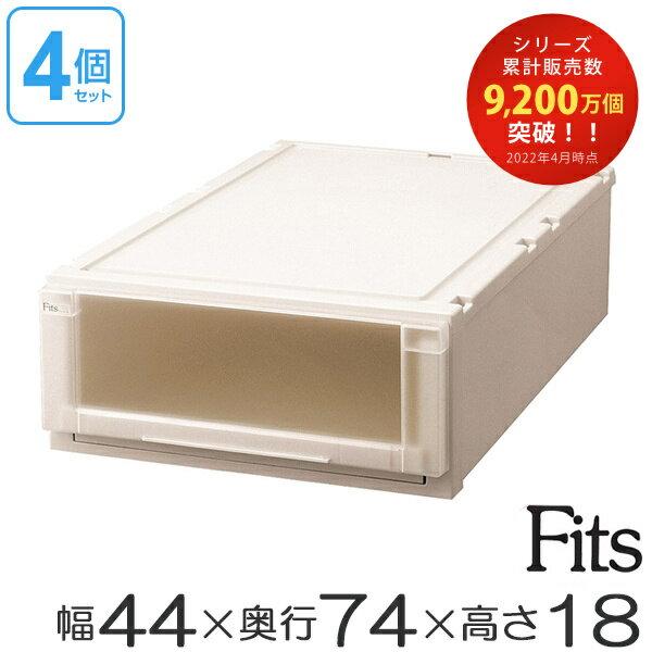 4個セット 衣装ケース Fits フィッツユニットケース(L)4418(収納ケース 収納ボックス ポイント 倍 送料無料 天馬 Fit's 引き出し 丈夫 頑丈 日本製 国産 積み重ね スリム 浅型 )