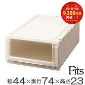 衣装ケース Fits フィッツユニットケース(L)4423(収納ケース 収納ボックス ポイント 倍 天馬 Fit's 引き出し プラスチック 丈夫 頑丈 日本製 国産 収納box 押入れ おもちゃ 収納庫 )