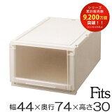 【倍】ハイクオリティな衣装ケース!収納スペースをグレードアップ!Fits フィッツユニットケース 収納ケース 収納ボックス衣装ケース Fits フィッツユニットケース(L)4430(収納ケース 収納ボ