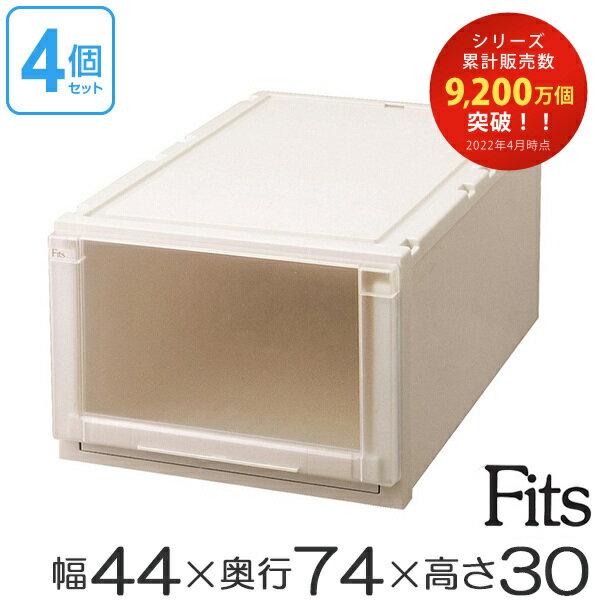 3個セット 衣装ケース Fits フィッツユニットケース(L)4430(収納ケース 収納ボックス ポイント 倍 送料無料 天馬 Fit's 引き出し 丈夫 頑丈 日本製 国産 積み重ね 深型 ディープタイプ )