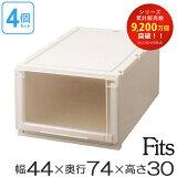 3個セット 衣装ケース Fits フィッツユニットケース(L)4430(収納ケース 収納ボックス 天馬 Fit''s 引き出し 丈夫 頑丈 日本製 国産 積み重ね 深型 ディープタイプ )