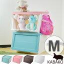 収納ボックス 前開き KABAKO カバコ M ( 収納ケース スタックボックス ストッカー プラスチック製 積み重ね 衣装ケース 衣類収納 おもちゃ箱 収納箱 スタッキング キャスター取付可 小物入れ フタ付き 蓋付き )