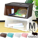 収納ボックス 前開き KABAKO カバコ ワイド M ( 収納ケース スタックボックス ストッカー プラスチック製 積み重ね 衣装ケース 衣類収納 おもちゃ箱 収納箱 スタッキング キャスター取付可 小物入れ フタ付き 蓋付き ワイドサイズ )