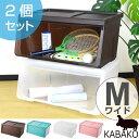 収納ボックス 前開き KABAKO カバコ ワイド M 同色2個セット ( 収納ケース スタックボックス ストッカー プラスチック製 積み重ね 衣装ケース 衣類...