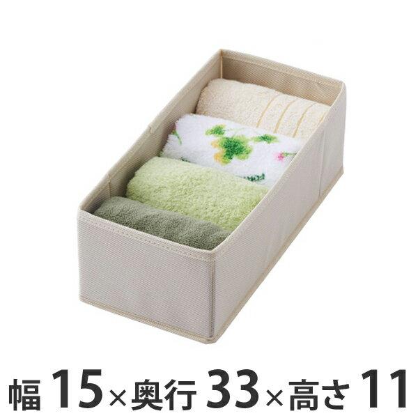 仕切りケース プロフィックス せいとんボックス M 幅15cm アイボリー ( チェスト用…...:livingut:10054009