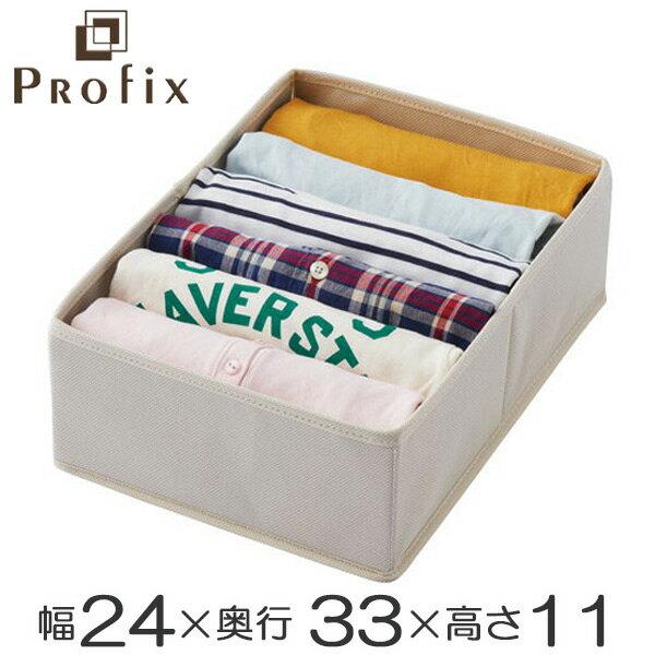仕切りケース プロフィックス せいとんボックス L 幅24cm アイボリー ( チェスト用…...:livingut:10054010