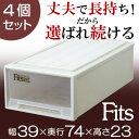 収納ケース Fits フィッツ フィッツケース ロング 引き出し プラスチック 4個セット ( 送料