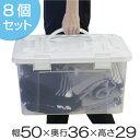 収納ボックス 幅50×奥行36×高さ29cm フタ付き 持ち手付き プラスチック 8個セット ( 送料無料 収納ケース 収納 収納box キャスター付き スタッキング 積み重ね プラスチック製 持ち運び フタ 持ち手 付き )