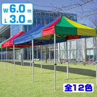 大型テント かんたんてんと 折りたたみ式 3x6m ( 送料無料 仮設テント イベント 屋外 )の画像