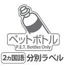 分別ラベル D-06 透明フィルム ペットボトル ( 分別シール ゴミ箱 ごみ箱 ダストボックス用 ステッカー 日本語 英語 リサイクル促進 )