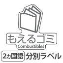 分別ラベル D-10 透明フィルム もえるゴミ ( 分別シール ゴミ箱 ごみ箱 ダストボックス用 ステッカー 日本語 英語 リサイクル促進 )