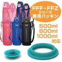 水筒 部品 パッキン サーモス(thermos) FFF・FFZ用 パッキンセット 500・800・1000対応 すいとう