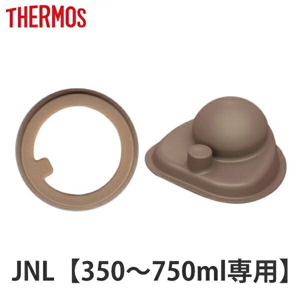 サーモス パッキンセット JNL用