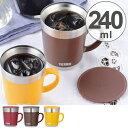 マグカップ サーモス(thermos) 真空断熱マグ オフィスマグ 240ml JDC-240 ( フタ付 食洗機対応 携帯マグ 魔法瓶 保温 保冷 )
