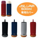 水筒カバー サーモス thermos マイボトルカバー JNL 500ml用 ( ボトルカバー JNL 0.5L 500ml カバー 傷付き防止 部品 パーツ )