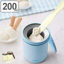 アイスクリームメーカー サーモス thermos 真空断熱アイスクリームメーカー KDA-200 ( アイスクリーム作り 製菓道具 製菓用品 手作り 手づくり 製菓用具 アイスメーカー お菓子作り アイスクリーム )