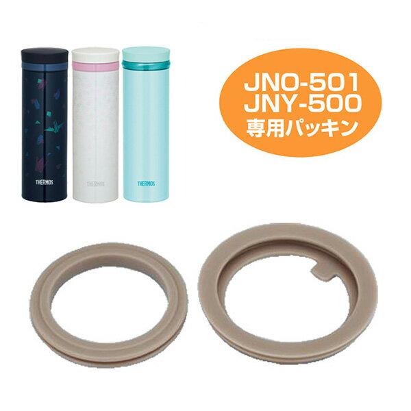 サーモス JNO-500/JNY-500用 パッキン