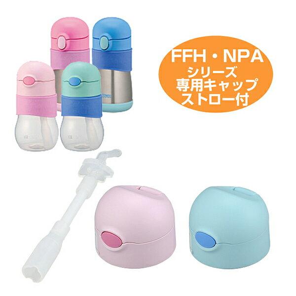 キャップユニット ベビーマグ 水筒 部品 サーモス(thermos) FFH・NPA 対応 ストロー付き ( パーツ すいとう )