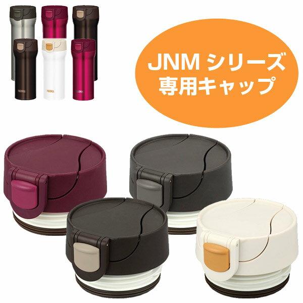 栓ユニット 水筒 部品 サーモス(thermos) JNM用 360・480対応 ( パーツ すいとう キャップ パッキン 飲み口 )