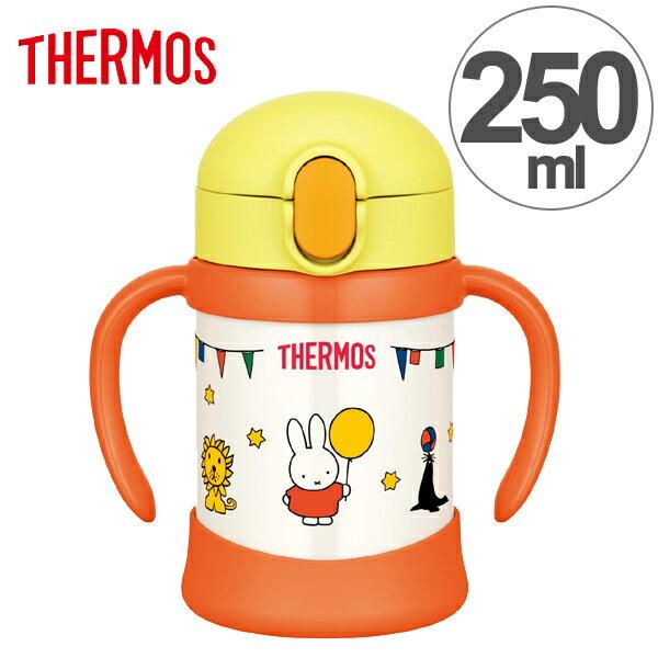 子供用水筒 サーモス thermos 真空断熱ベビーストローマグ ミッフィー 250ml FHV-250B ステンレス製 ( ステンレスマグ ストロー付 トレーニングマグ 保冷 ベビー用マグ 赤ちゃん用マグ 両手マグ みっふぃー )