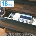仕切り板 エリアパーティション 高さ9cm 18枚入 白 H90 日本製 ( 引き出し 収納 小物 整理 仕切り 衣類 下着 靴下 引出し 仕切り 衣類 小物 収納 チェスト用 収納ケース タテヨコ 組み合わせ 自由自在 仕切れる )