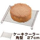 ケーキクーラー 角型 27cm スチール クロムメッキ製 ( ケーキ 焼菓子 冷却 製菓道具 ロールケーキクーラー スクエア型 お菓子作り )