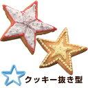 【ポイント最大36倍】シンプルなプラスチック製のクッキー型で楽しくお菓子作り♪ 製菓グッズ 抜型 製菓道具 星クッキー型 抜き型 スター プラスチック製 ( 製菓グッズ 抜型 製菓道具 星 手作り 製菓用品 お菓子作り プレゼント クリスマス )