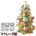 マドレーヌ型 ケーキ型 ミニツリー クリスマス ( 製菓グッズ 抜き型 ツリー 手作り 製菓道具 お菓子作り プレゼント クリスマス )