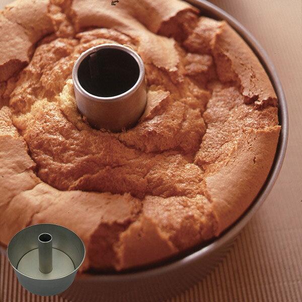 シフォンケーキ型23cmケーキ型スチール製アルミメッキ(シフォン型焼き型製菓道具洋菓子型お菓子作り)