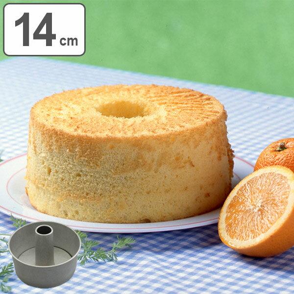 今だけP14倍シフォンケーキ型14cmケーキ型スチール製アルミメッキ(シフォン型焼き型製菓道具洋菓子