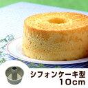 シフォンケーキ型 10cm ケーキ型 スチール製 アルミメッキ ( シフォン型 焼き型 製菓道具 洋菓子型 お菓子作り )
