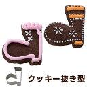 クッキー型 クッキーカッター バラエティー ブーツ クツ クリスマス ステンレス製 ( 抜き型 製菓グッズ 抜型 クッキー抜型 手作り 製菓道具 お菓子作り )