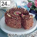 クールスタンド ケーキ用 回転台 24cm 目盛付き ( デ...