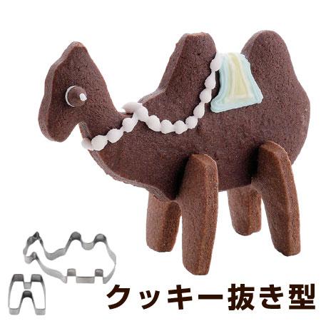 クッキー型 抜き型 立体 ラクダ ZOOクッキー型 ステンレス製 ( クッキー抜型 クッキーカッター 動物 製菓グッズ アニマル 抜型 クッキー抜き型 製菓道具 お菓子作り )
