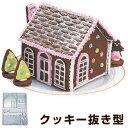クッキー型 抜き型 ビクトリアハウス お菓子の家 スチール ( クッキーカッター 製菓グッズ 抜型