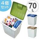 【ポイント最大17倍】屋外分別を快適、スマートに!同色4個セットで連結可能 ゴミ箱 ふた付き 屋外 大容量 大型