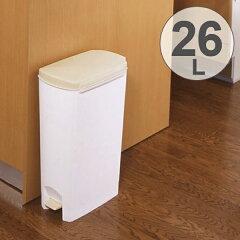 ゴミ箱 ふた付き セパ 超スリムペダル 26L