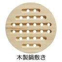 鍋敷き 木目鍋敷 木製 ( 鍋しき 木 なべ敷き キッチン用品 キッチン雑貨 鍋敷 ナベ敷き )