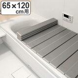 風呂ふた( 折りたたみ式 ) 65×120cm 銀イオン配合(風呂蓋 風呂フタ フロフタ) 05P30Nov14